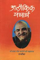 Alokik Yatharth