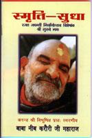 Smriti Sudha  -  स्मृति सुधा